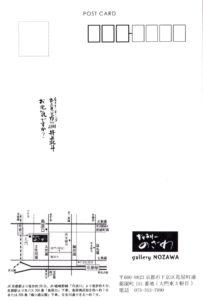 井上北斗水墨画展