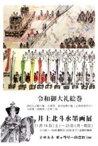 Hokuto Inoue Ink painting exhibition